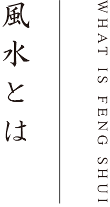 WHAT IS FENG SHUI 風水とは