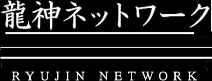 龍神ネットワーク